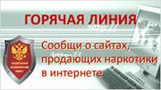 """""""Горячая линия"""" УФСКН РФ по Брянской области"""