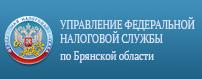 Управление Федеральной налоговой службы по Брянской области