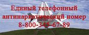 Единый телефонный антинаркотический номер